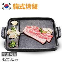 韓國LOVE SONG最新款韓式烤盤(42x30cm)