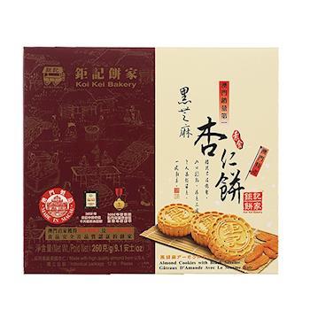 【鉅記手信】黑芝麻杏仁餅(12入裝/260g)*3盒組