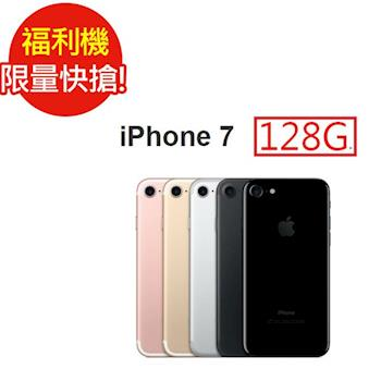 福利品 Apple iPhone 7 128GB 智慧型手機