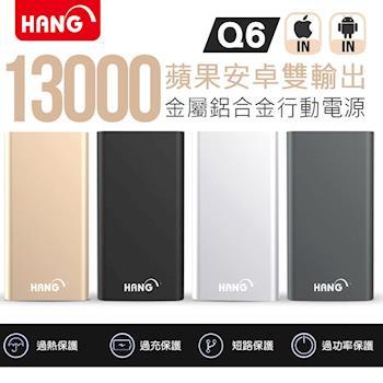 HANG 13,000mAh 鋁合金雙孔USB輸出行動電源