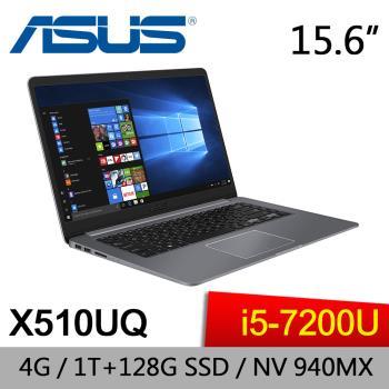ASUS華碩 輕薄效能筆電 X510UQ-0133B7200U 15.6FHD/i5-7200/4G/1TB+128G/940MX 2G/Win10