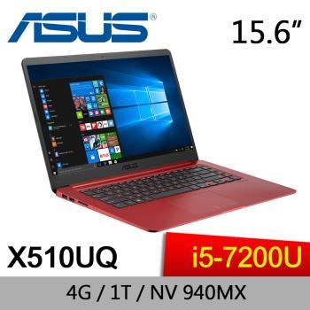 ASUS華碩 VivoBook 15 獨顯效能筆電 X510UQ-0183F7200U 15.6吋/I5-7200U/4G/1TB/NV 940MX