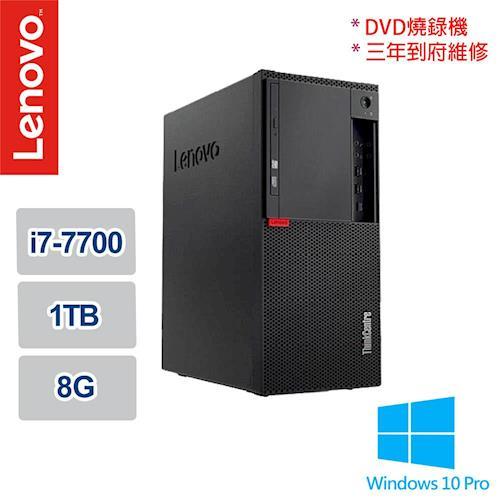 LENOVO 聯想 ThinkCentre M910t 10MMA007TW i7-7700四核心 1TB大容量 Win10專業版 商務桌上型電腦