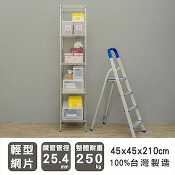 【dayneeds】45x45x210輕型五層電鍍波浪架/收納架/置物架/展示架/鐵架