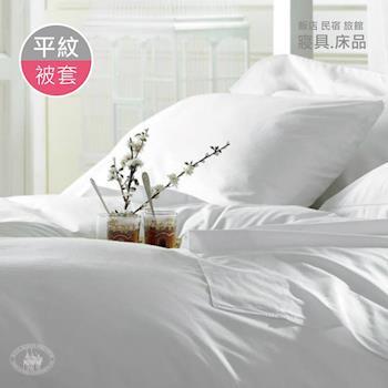 R.Q.POLO 旅行趣 五星級大飯店民宿 白色平紋 (單品) 薄被套 (雙人6X7尺)