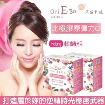 Oni E!BO逆齡新肌 北極膠原彈力c(余甘子、穀胱甘肽、白藜蘆醇、塞洛美) 20包/盒