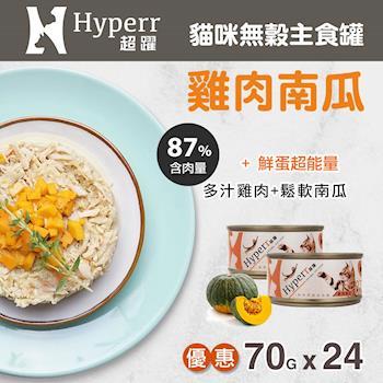 Hyperr超躍 貓咪無穀主食罐-70g-雞肉南瓜-24件組