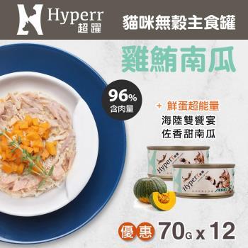 Hyperr超躍 貓咪無穀主食罐-70g-雞鮪南瓜-12件組