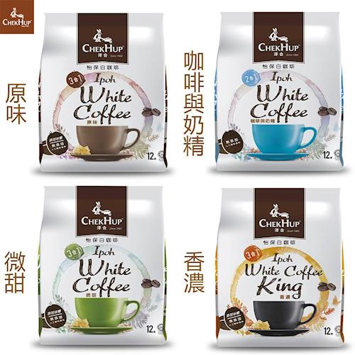 【CHEK HUP】澤合怡保白咖啡原味/微甜/二合一/香濃(4袋/組)