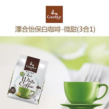 【CHEK HUP】澤合怡保白咖啡-微糖三合一(420gx4袋/組)