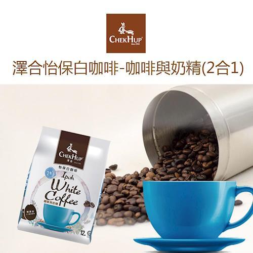 【CHEK HUP】澤合怡保白咖啡-二合一(360gx4袋/組)