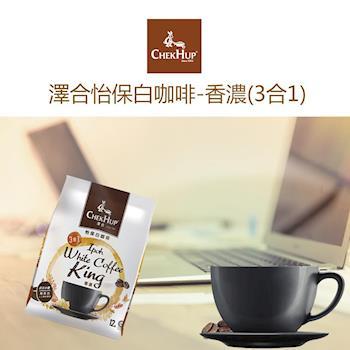 【CHEK HUP】澤合怡保白咖啡-香濃三合一(480gx4袋/組)