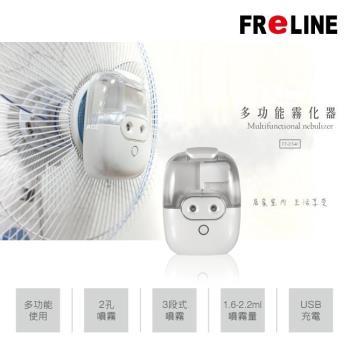 FReLINE 多功能霧化器FF-P340