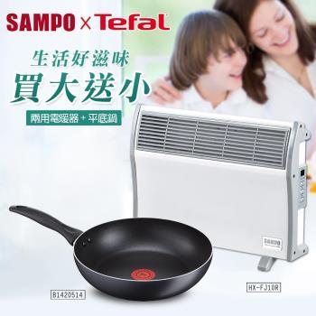 SAMPO聲寶 浴室/臥房兩用電暖器HX-FJ10R+特福26公分平底鍋超值組