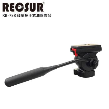 RECSUR 銳攝 RB-758 專業微型油壓雲台