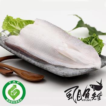 [虱目魚先生]產銷履歷-活水無刺虱目魚肚160公克6片