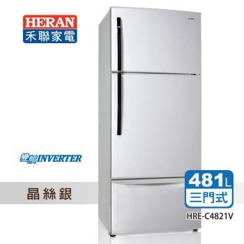 HERAN禾聯 481L 1級能效DC直流變頻三門式冰箱HRE-C4821V