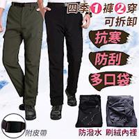 NEW FORCE 保暖兩穿防風雨多口袋長褲 3色可選