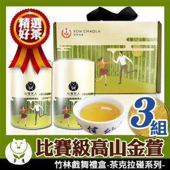 【台灣茶人】比賽級高山金萱-對杯望山禮盒(茶克拉碰系列)X3組