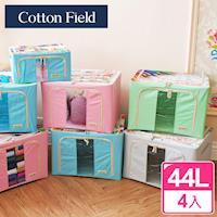 棉花田【尼克】防塵摺疊收納箱-44公升(四件組)