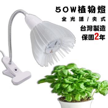 【君沛國際】植物夾燈 全光譜 LED 50瓦 夾式 植物生長燈