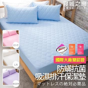 寢城之戀 國際雙認證3M吸濕排汗處理+日本大和防蹣抗菌床包式保潔墊特大(多色可選 台灣製造)