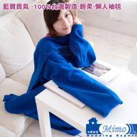 【米夢家居】藍寶貴氣100%台灣製造~輕柔懶人袖毯