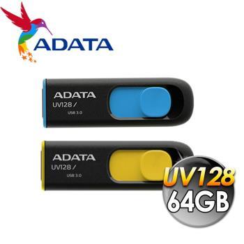 ADATA 威剛 UV128  USB3.1 64G 隨身碟-雙色任選