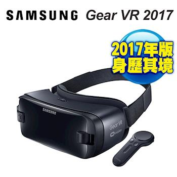 Samsung Gear VR 2017(含遙控器)SM-R325