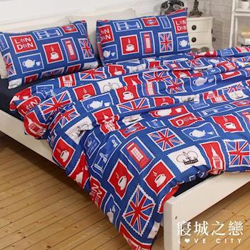 Love City 寢城之戀 舒柔棉雙人四件式床包被套組 遇見倫敦 台灣製造