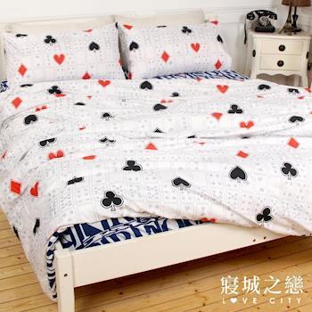 Love City 寢城之戀 舒柔棉雙人四件式床包被套組 撲克公爵 台灣製造