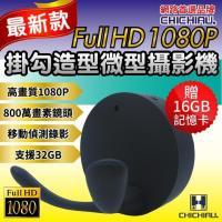 【CHICHIAU】Full HD 1080P 掛勾造型微型針孔攝影機/密錄/蒐證