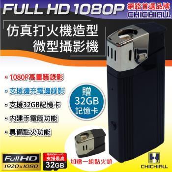 【CHICHIAU】Full HD 1080P 仿真打火機造型微型針孔攝影機/密錄/蒐證