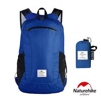Naturehike 18L云雁超輕量防水摺疊後背包 攻頂包 藍色