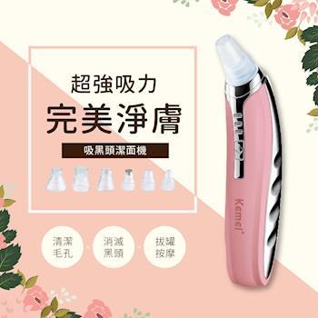 【KEMEI】超強吸力電動毛孔清潔機(E0004)