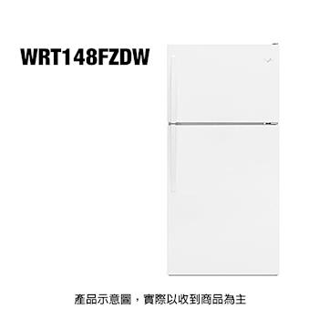 whirlpool惠而浦533L極智上下門冰箱WRT148FZDW