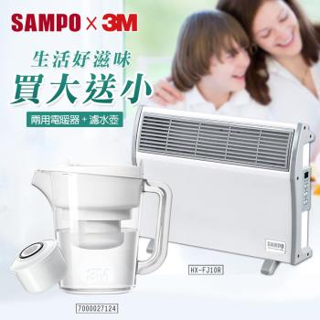 SAMPO聲寶 浴室/臥房 兩用電暖器HX-FJ10R+3M濾水壺超值組