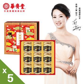 【華齊堂】楓糖金絲燕窩禮盒(75ml/9入/盒)x5盒