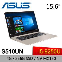ASUS華碩 VivoBook S15 S510UN-0071A8250U 15.6吋 FHD窄邊框輕薄筆電 冰柱金