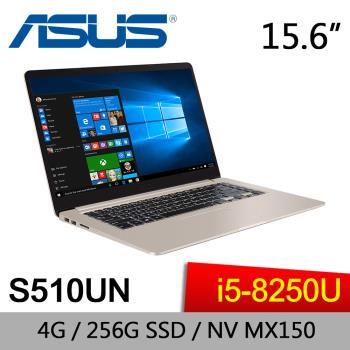 ASUS華碩 VivoBook S15 獨顯效能筆電 S510UN-0071A8250U 15.6吋/I5-8250U/4GB/256G SSD/NV MX150