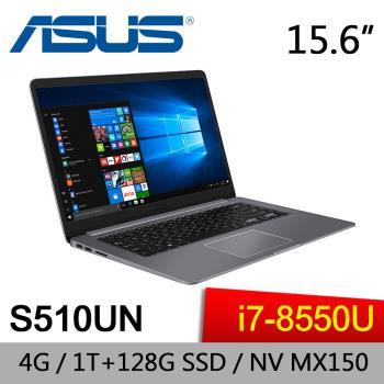 ASUS華碩 VivoBook S15 效能筆電 S510UN-0041B8550U 15.6吋/I7-8550U/4GB/1TB+128G SSD