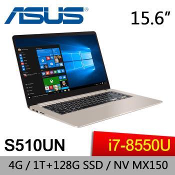 ASUS華碩 VivoBook S15 效能筆電 S510UN-0031A8550U 15.6吋/I7-8550U/4GB/1TB+128G SSD