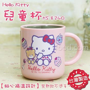 【Hello Kitty】304不鏽鋼兒童杯(KS-8240)