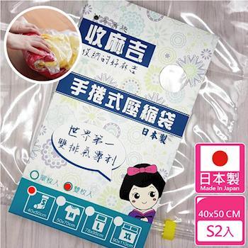 【壽滿趣-收麻吉】手捲式真空壓縮袋(Sx2入)