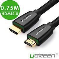 綠聯 1M  MFI Lightning to USB傳輸線 中國紅  APPLE原廠認證