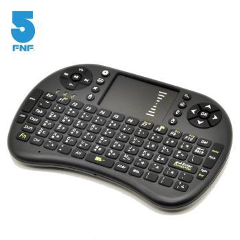 【ifive】掌上型多功能無線鍵盤組