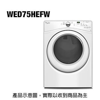 whirlpool惠而浦14KG極智電力乾衣機WED75HEFW