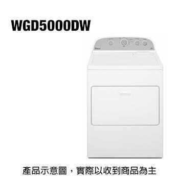 whirlpool惠而浦12KG極智瓦斯乾衣機WGD5000DW