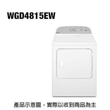whirlpool惠而浦12KG極智瓦斯乾衣機WGD4815EW