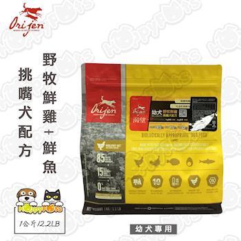 【渴望Orijen】挑嘴犬配方 幼犬專用 野牧鮮雞+鮮魚(1公斤)